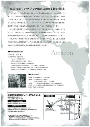 Nagasaka_amazon2